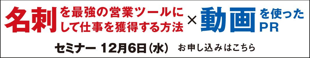 名刺/動画セミナーバナー